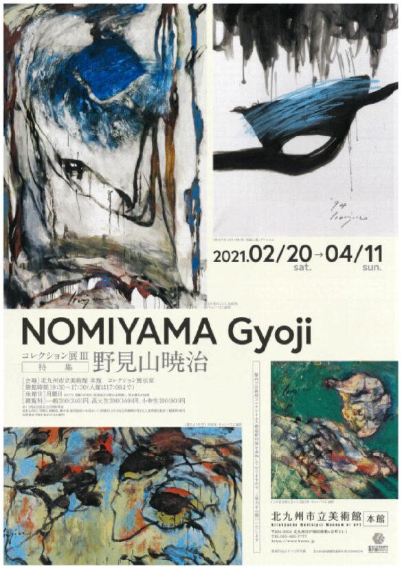 kmma-202102-野見山暁治 展