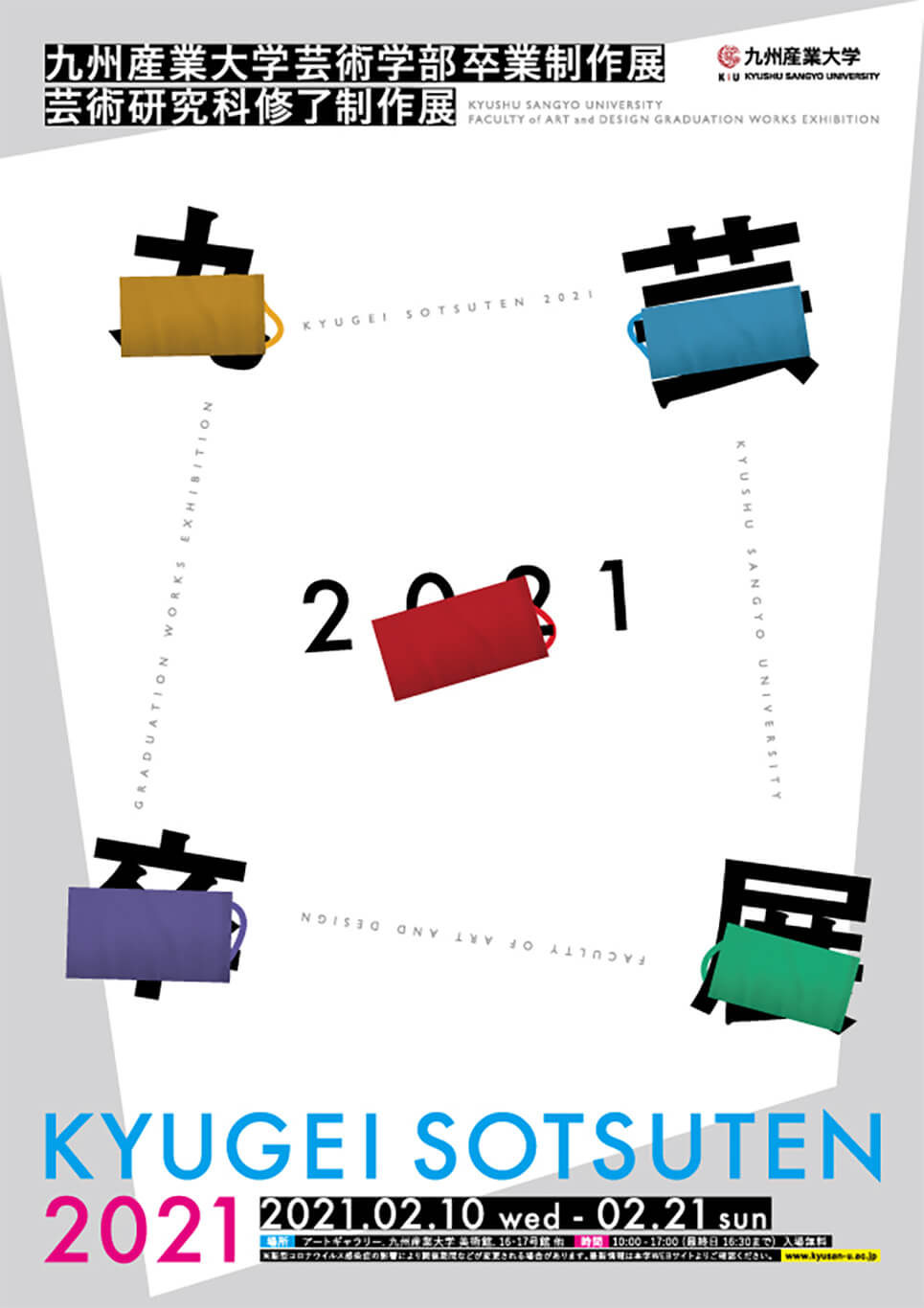 mksu-202102-九州産業大学芸術学部・大学院芸術研究科 卒業・修了作品展