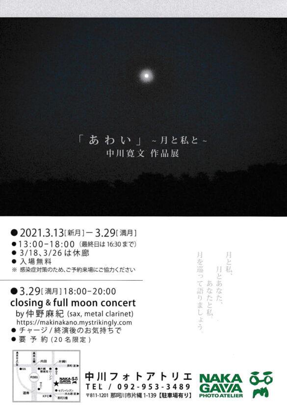 ngpa-202103-中川寛文 作品展