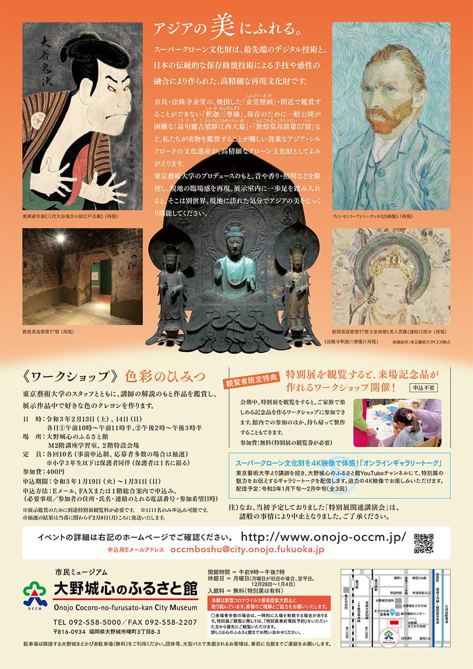 occm-202101-東京藝術大学スーパークローン文化財展