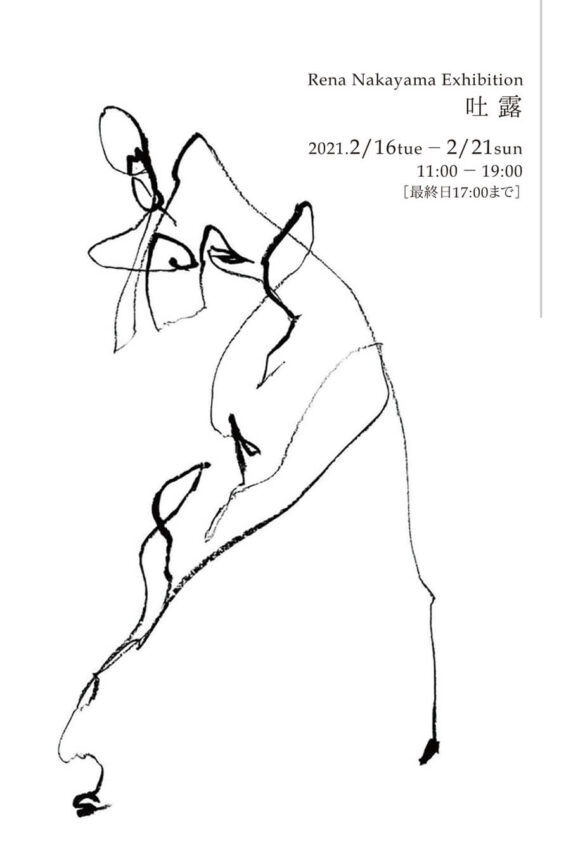 Rena Nakayama Exhibition - 吐露 -