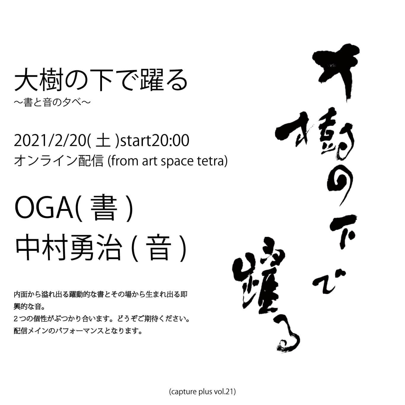 tetra-202102-大樹の下で躍る 〜書と音の夕べ〜(capture plus vol.21)