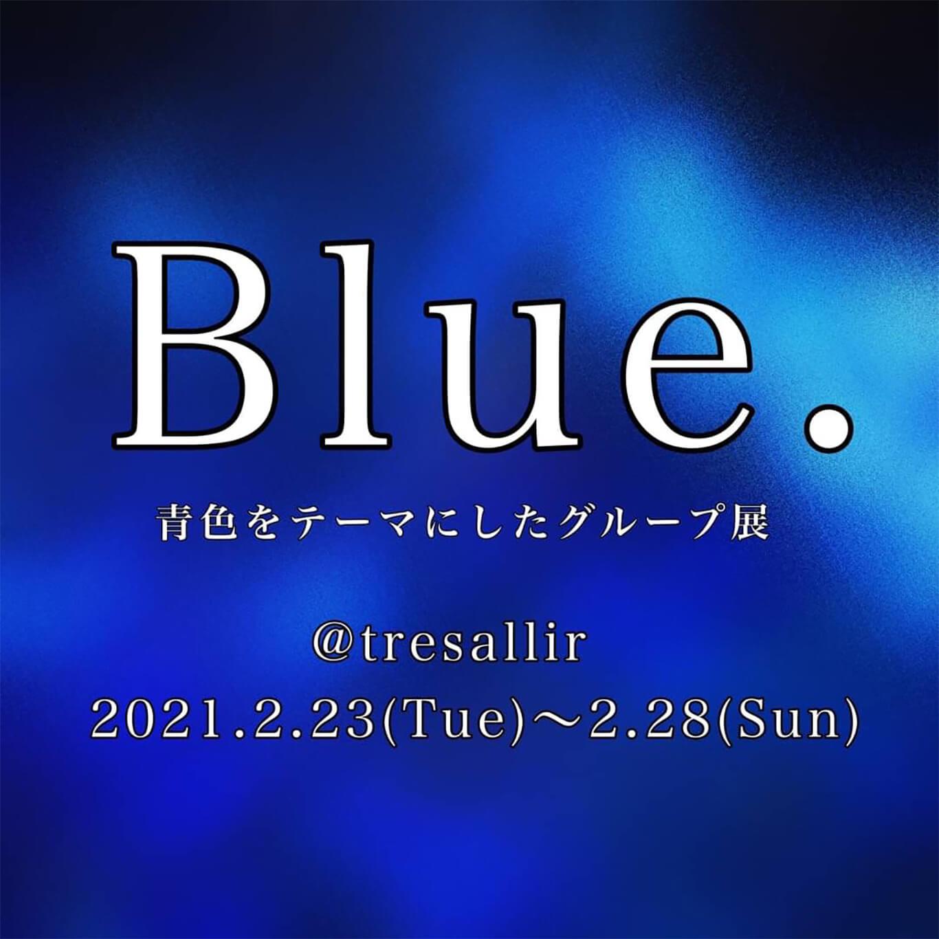 tresallir-202102-青色をテーマにしたグループ展