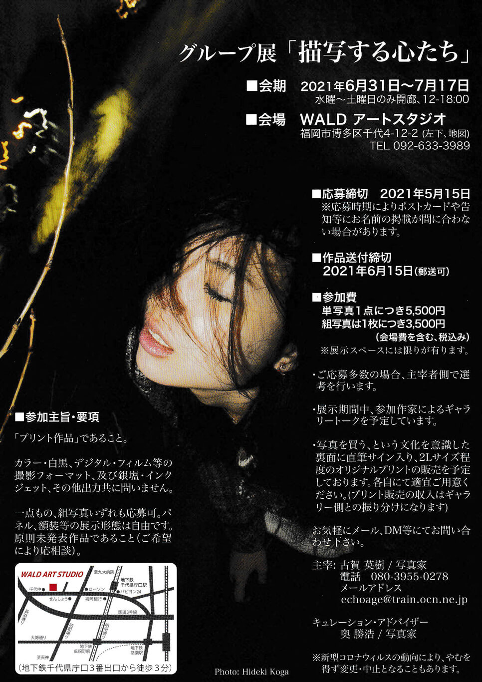 wold-202106-グループ展