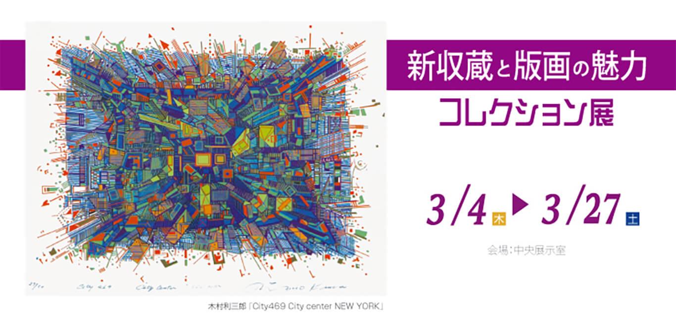 tam-202103-新収蔵と版画の魅力 コレクション展