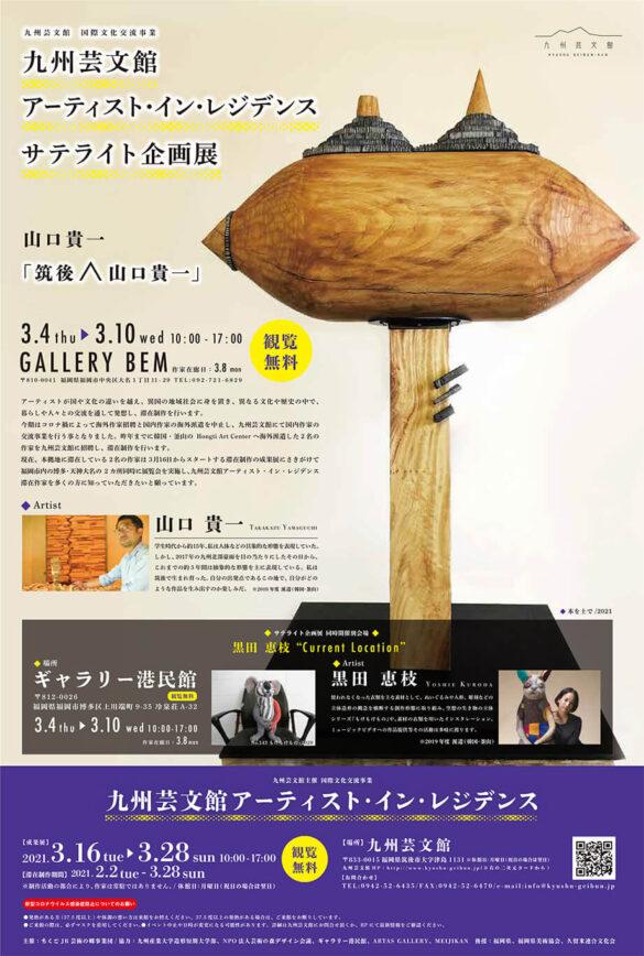bemg-202103-山口貴一 サテライト企画展