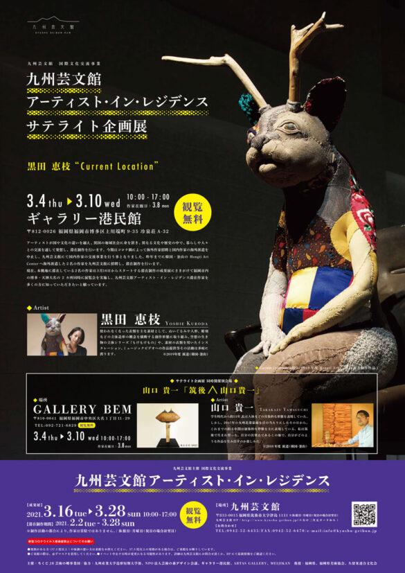 kominkang-202103-黒田 恵枝 サテライト企画展