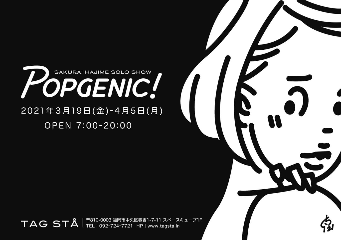 tagsta-202103-さくらいはじめ個展