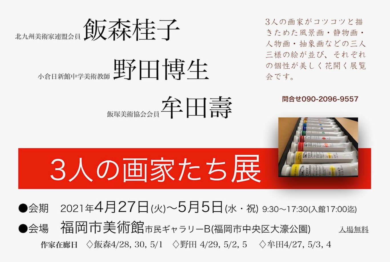 fam-202104-飯森桂子・野田博生・牟田寿 3人の画家たち展-exhibition