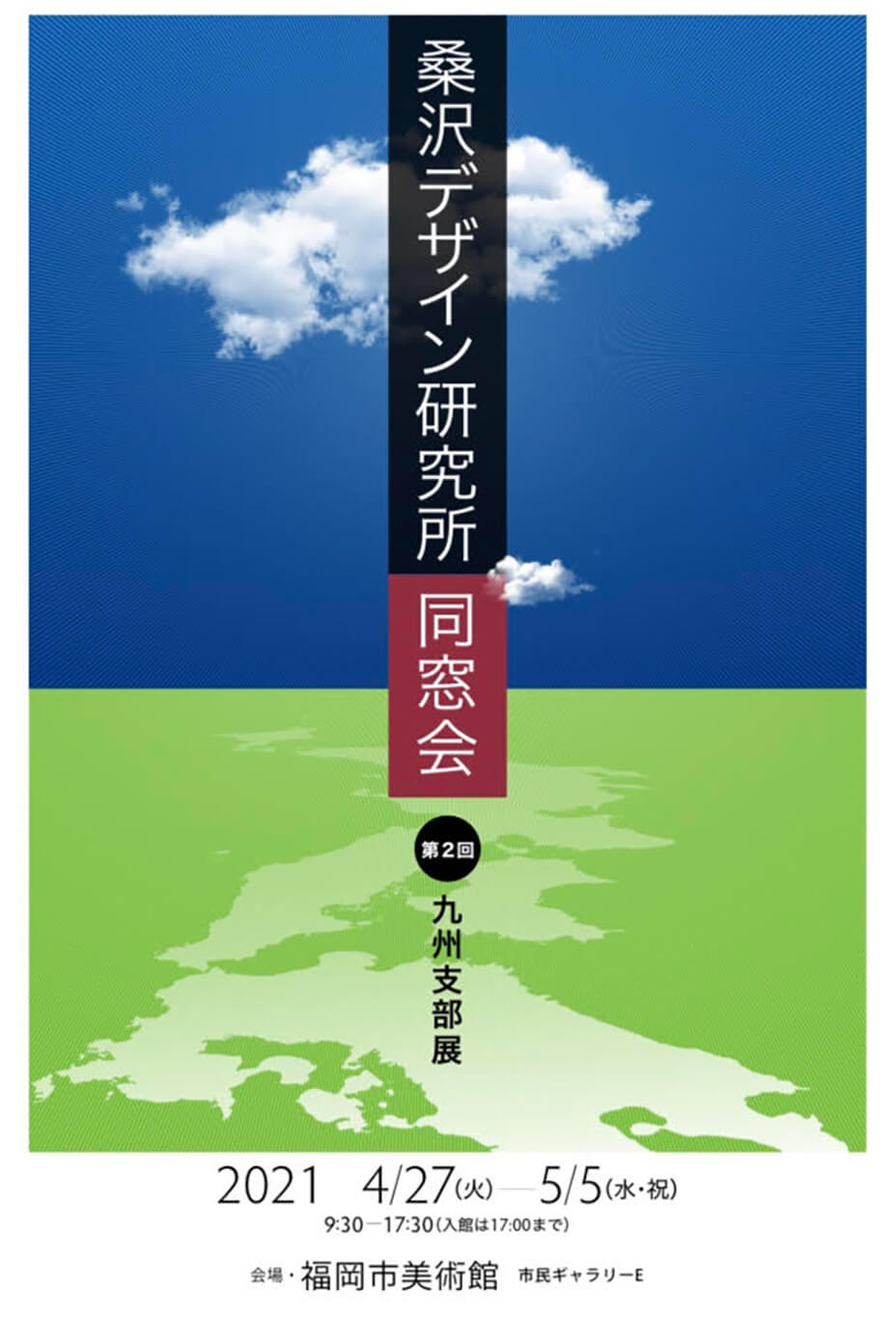 fam-202104-桑沢デザイン研究所同窓会第二回九州支部展