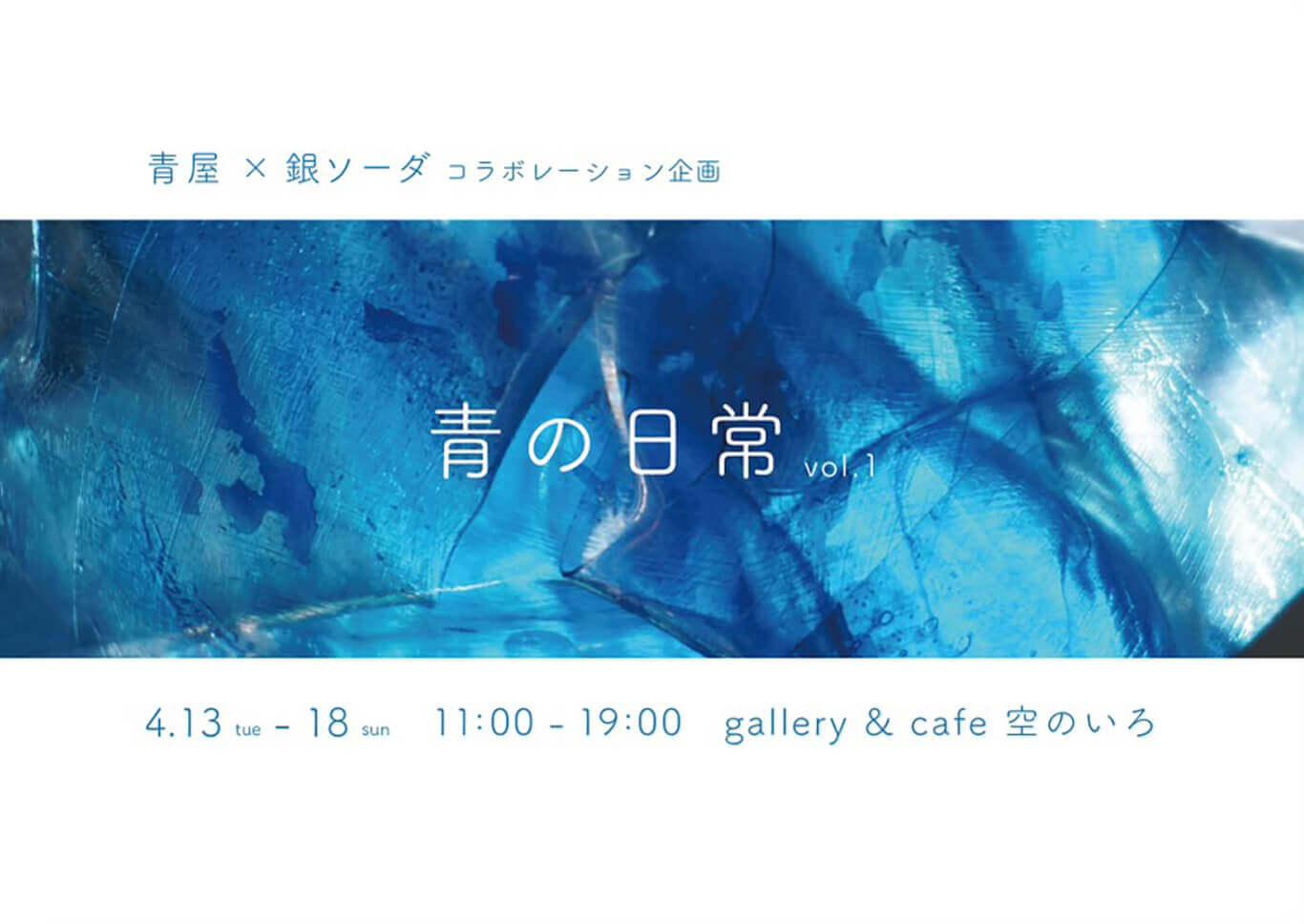 soranoiro-202104-青屋×銀ソーダ「青の日常 vol.1」