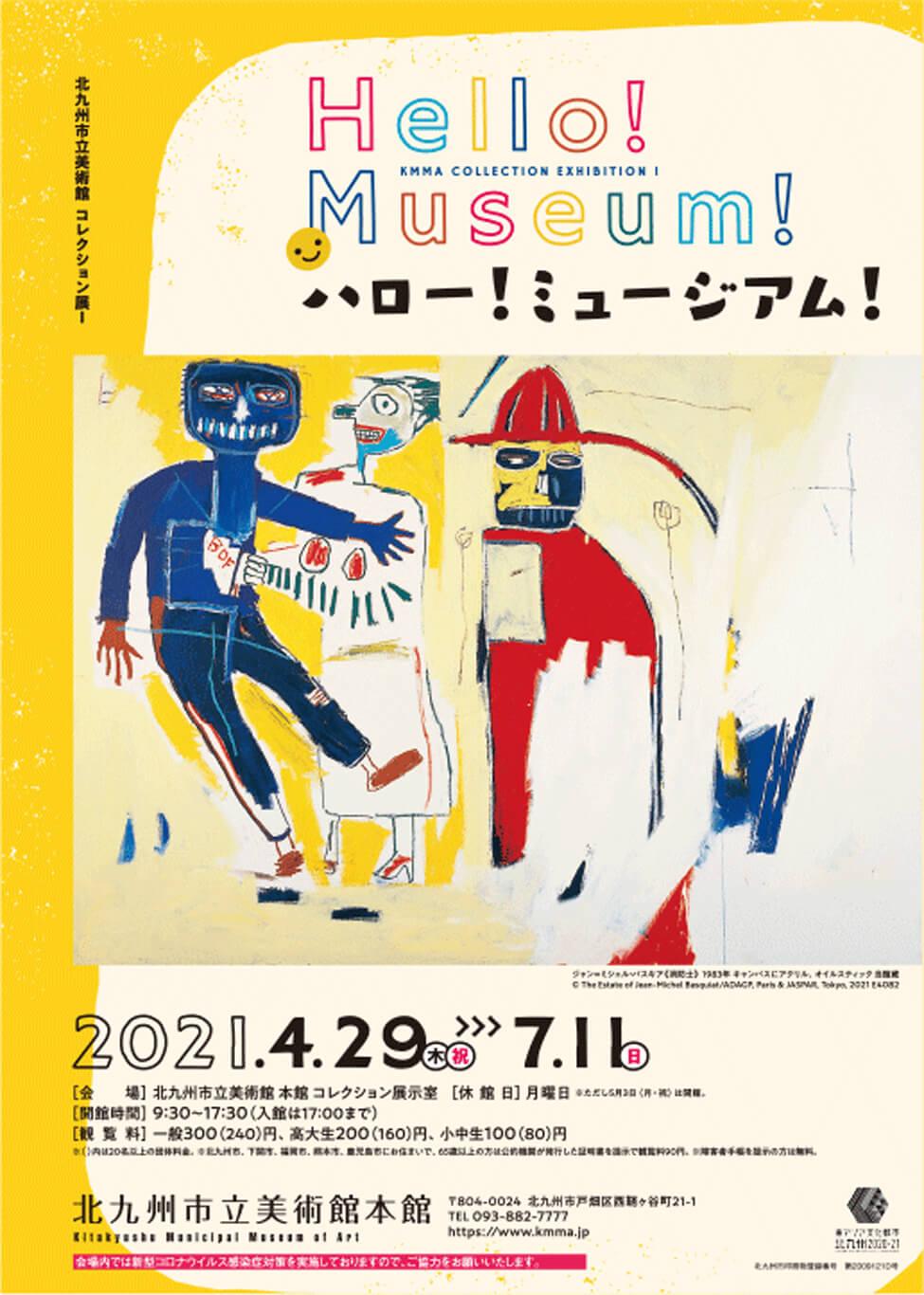 kmma-202104-コレクション展