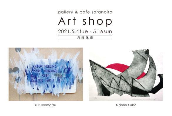 soranoiro-202105-Art shop
