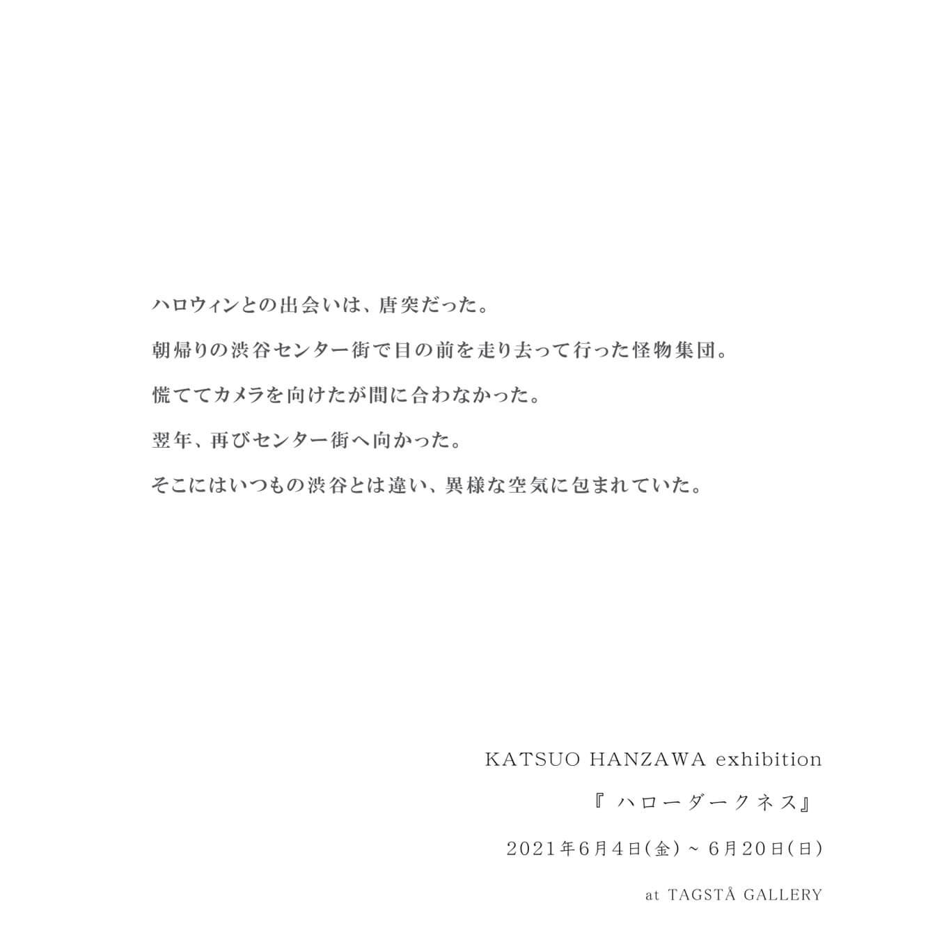 tagsta-202106-半沢克夫 展覧会