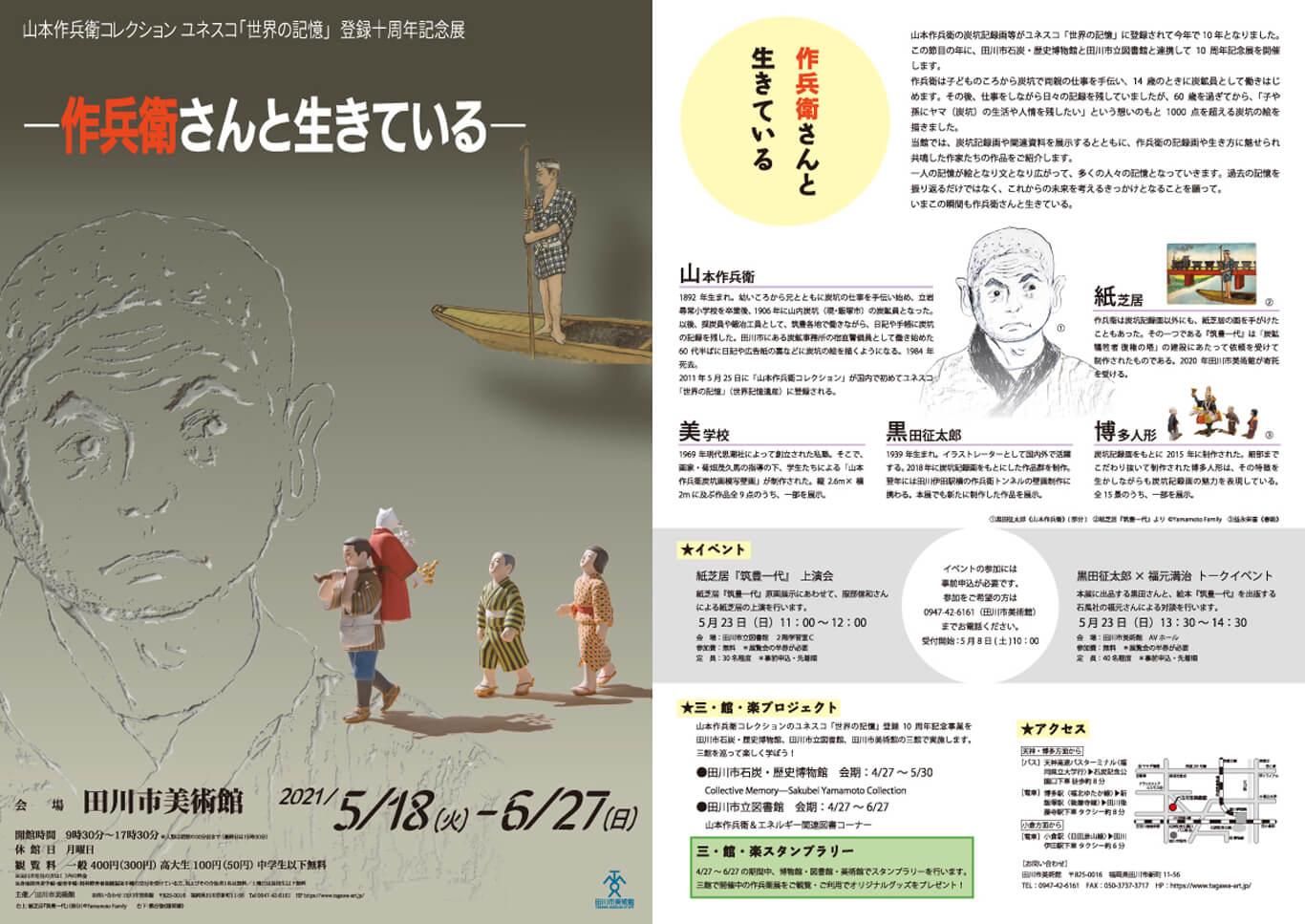 tam-202105-山本作兵衛コレクション