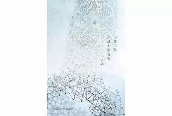 wabi-202105-オブジェ・ジュエリー展