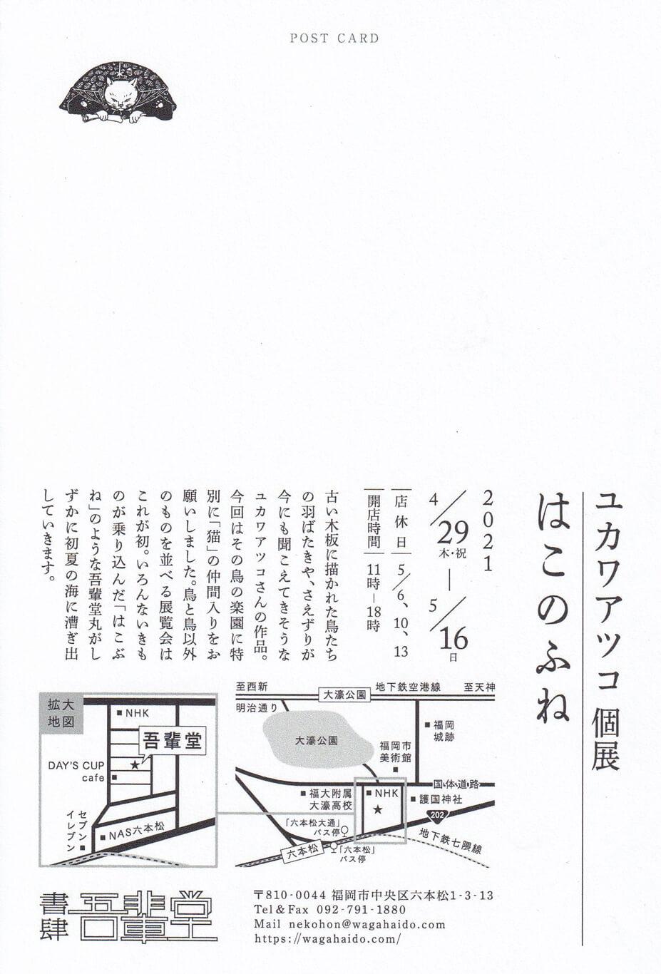 wagahai-202104-ユカワアツコ個展