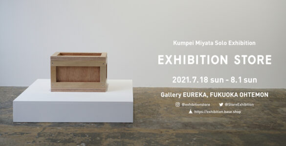 eureka-202107-宮田君平 個展