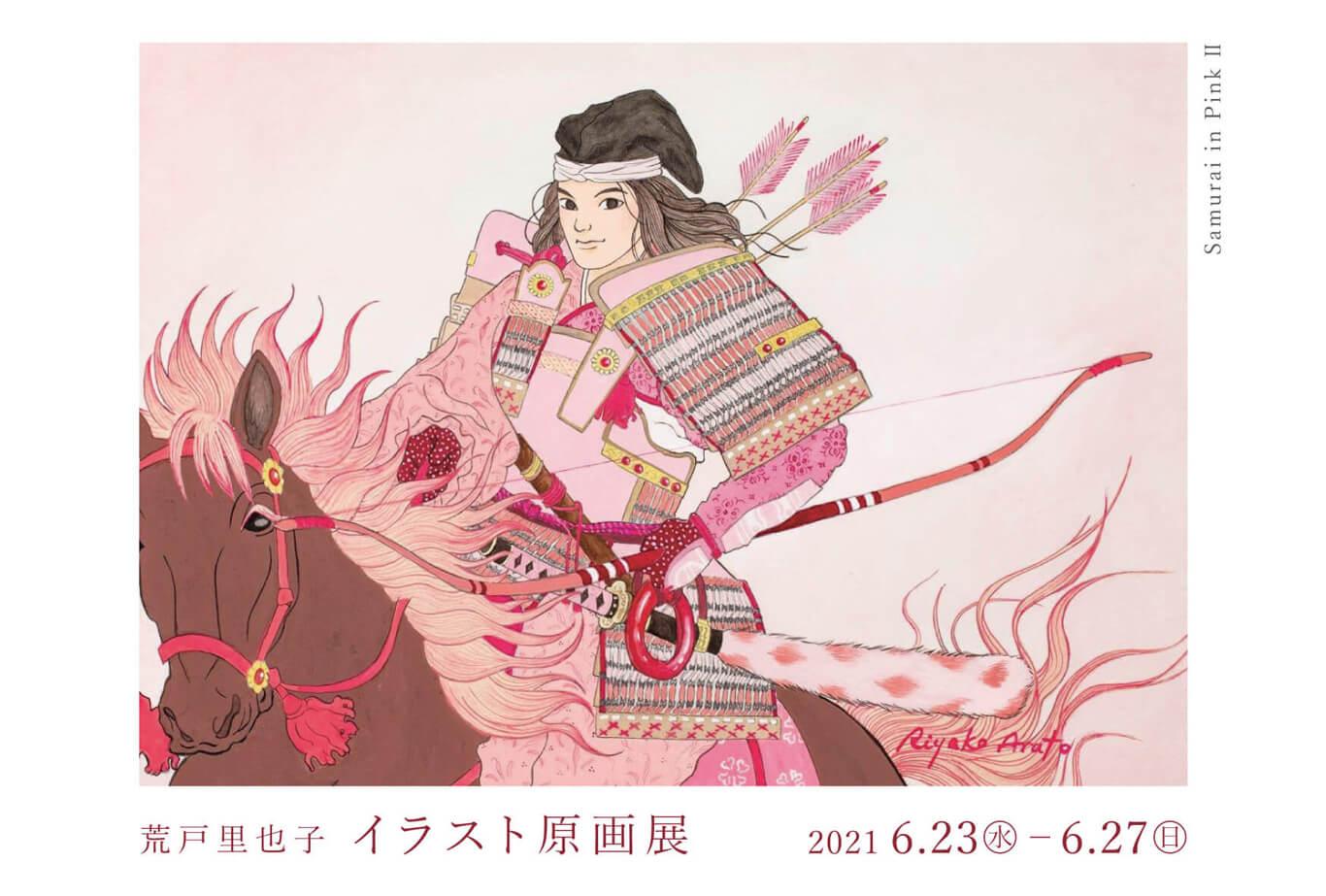 soranoiro-202106-荒戸里也子 イラスト原画展