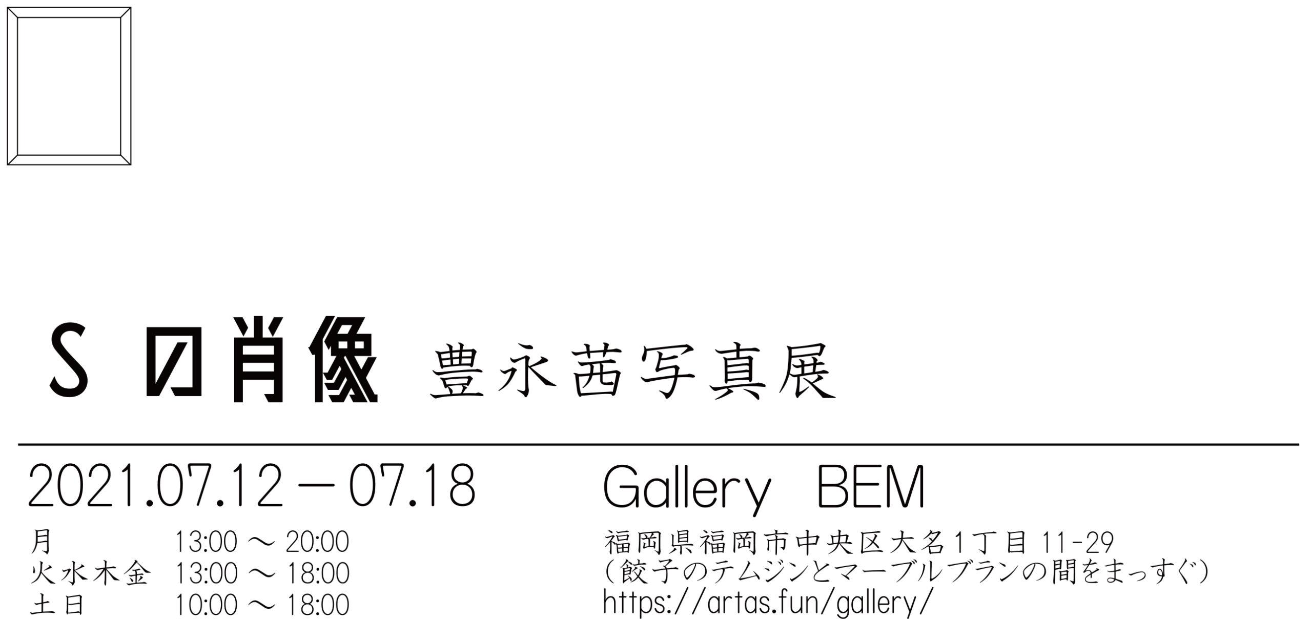 bem-202107-豊永茜 写真展