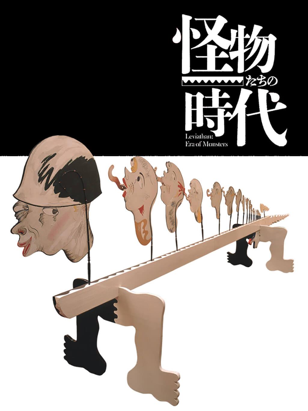 faam-202106-怪物たちの時代 コレクション展