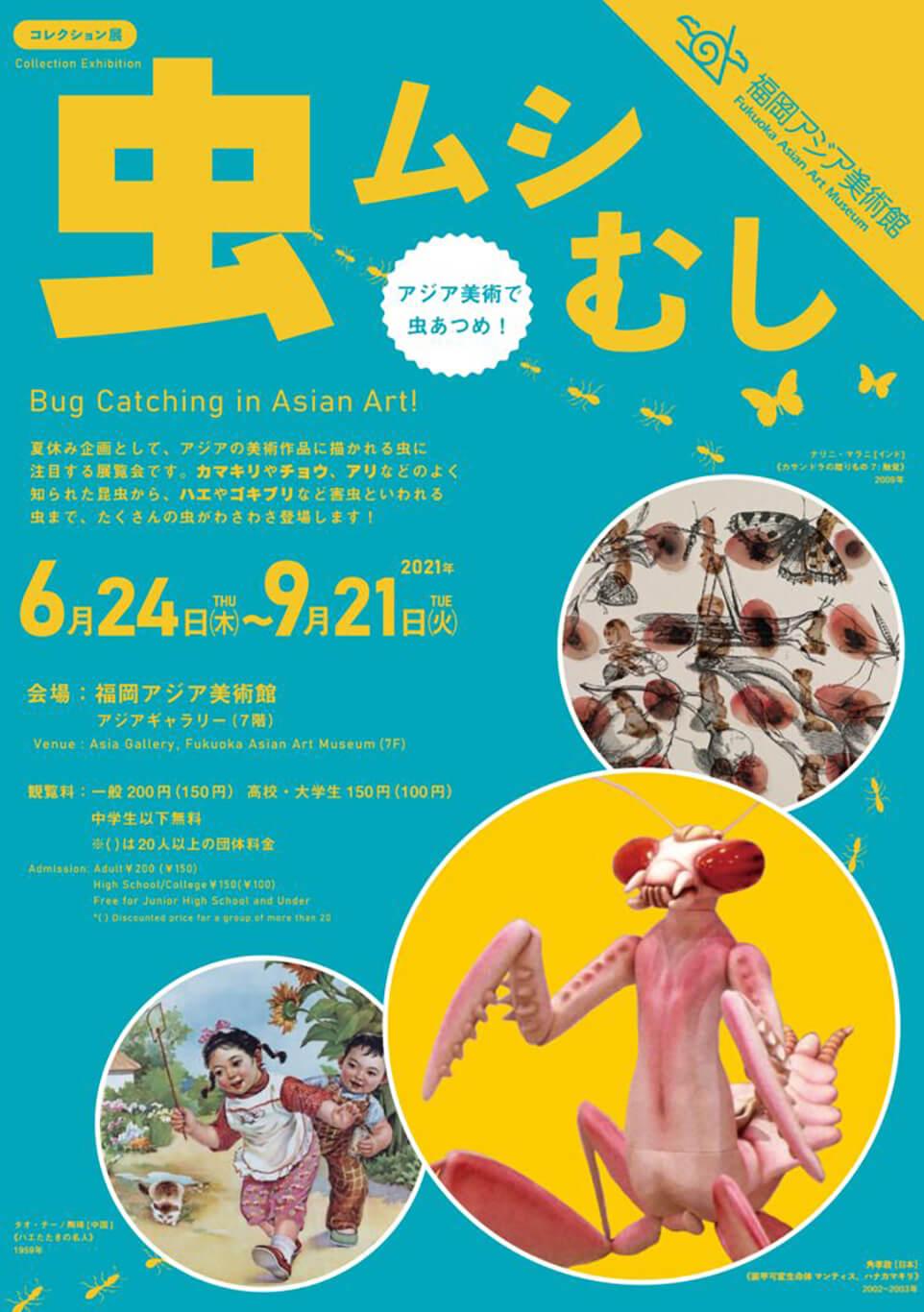 faam-202106-虫 コレクション展