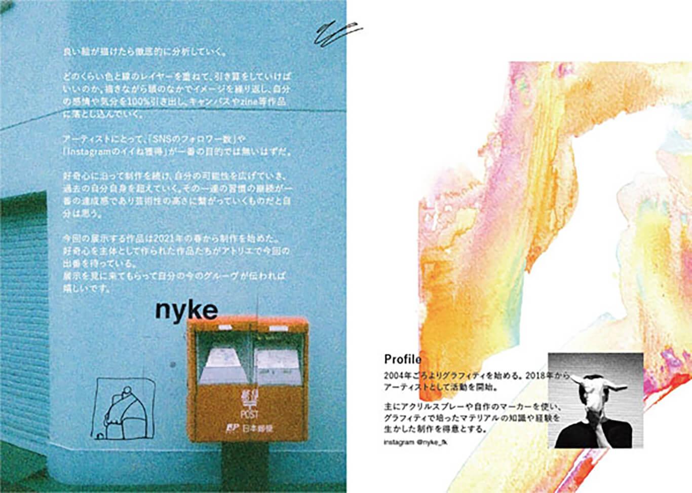 kanze-202108-NYKE 展