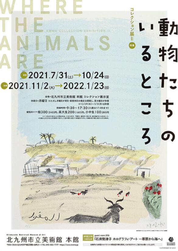 kmma-202107-コレクション展