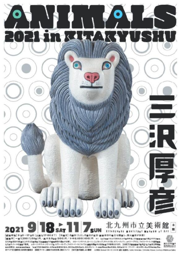 kmma-202109-三沢厚彦 ANIMALS 2021 IN KITAKYUSHU