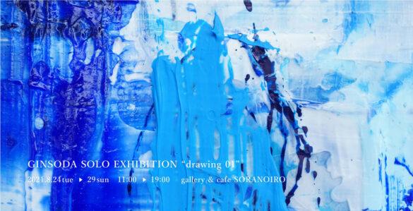 soranoiro-202108-銀ソーダ個展