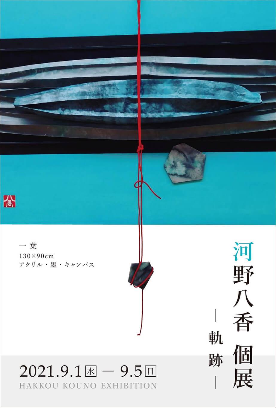 soranoiro-202109-河野八香 個展