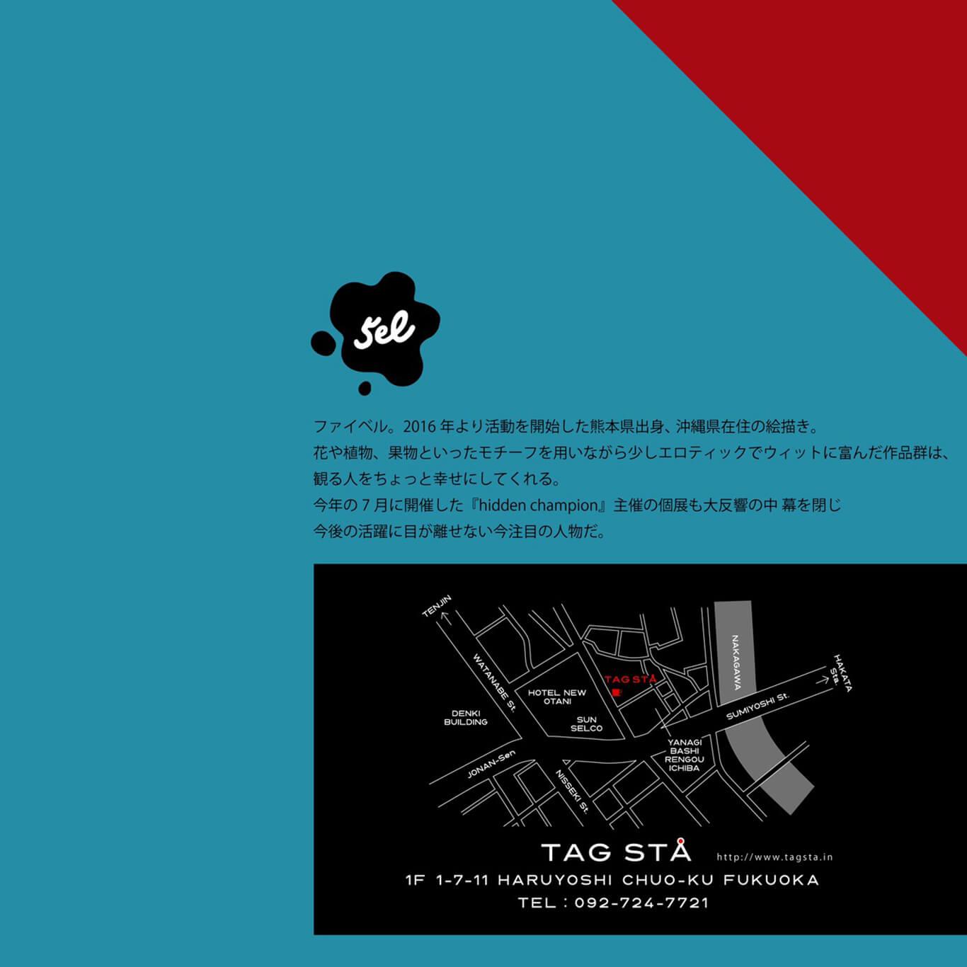 tagsta-202109-5eL 個展