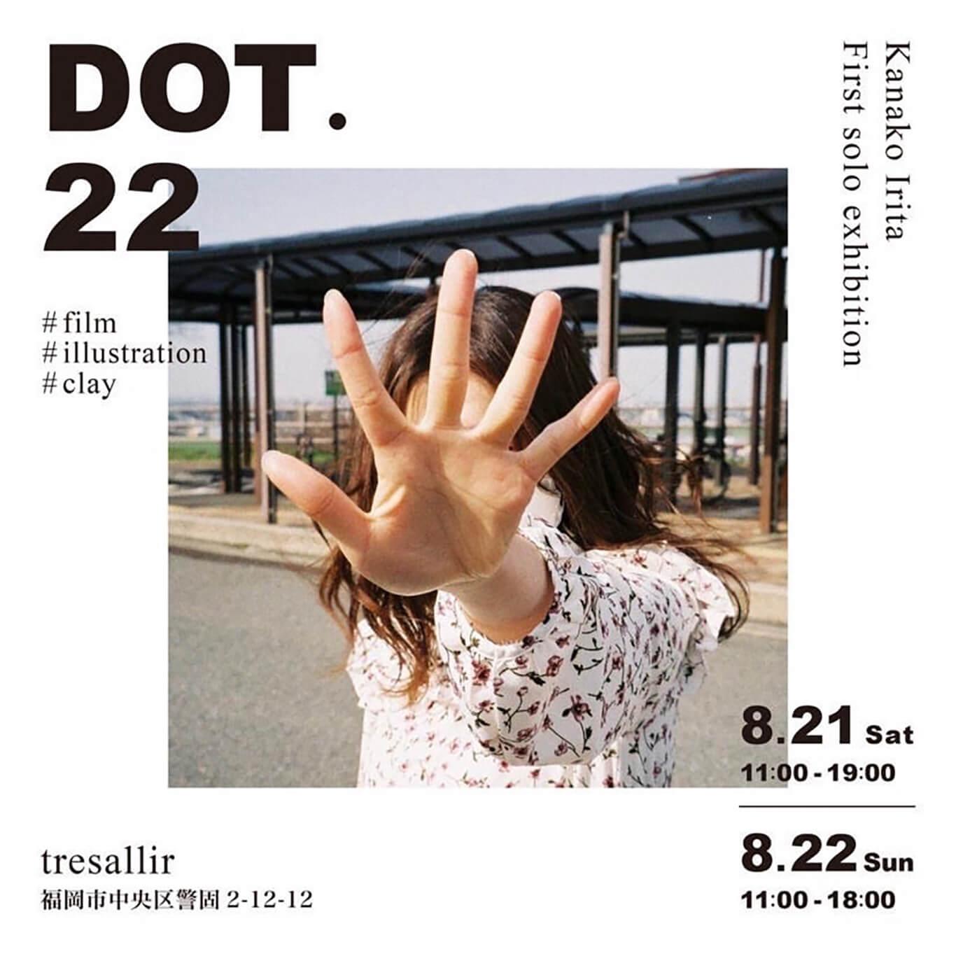 tresallir-202108-入田香菜子 展
