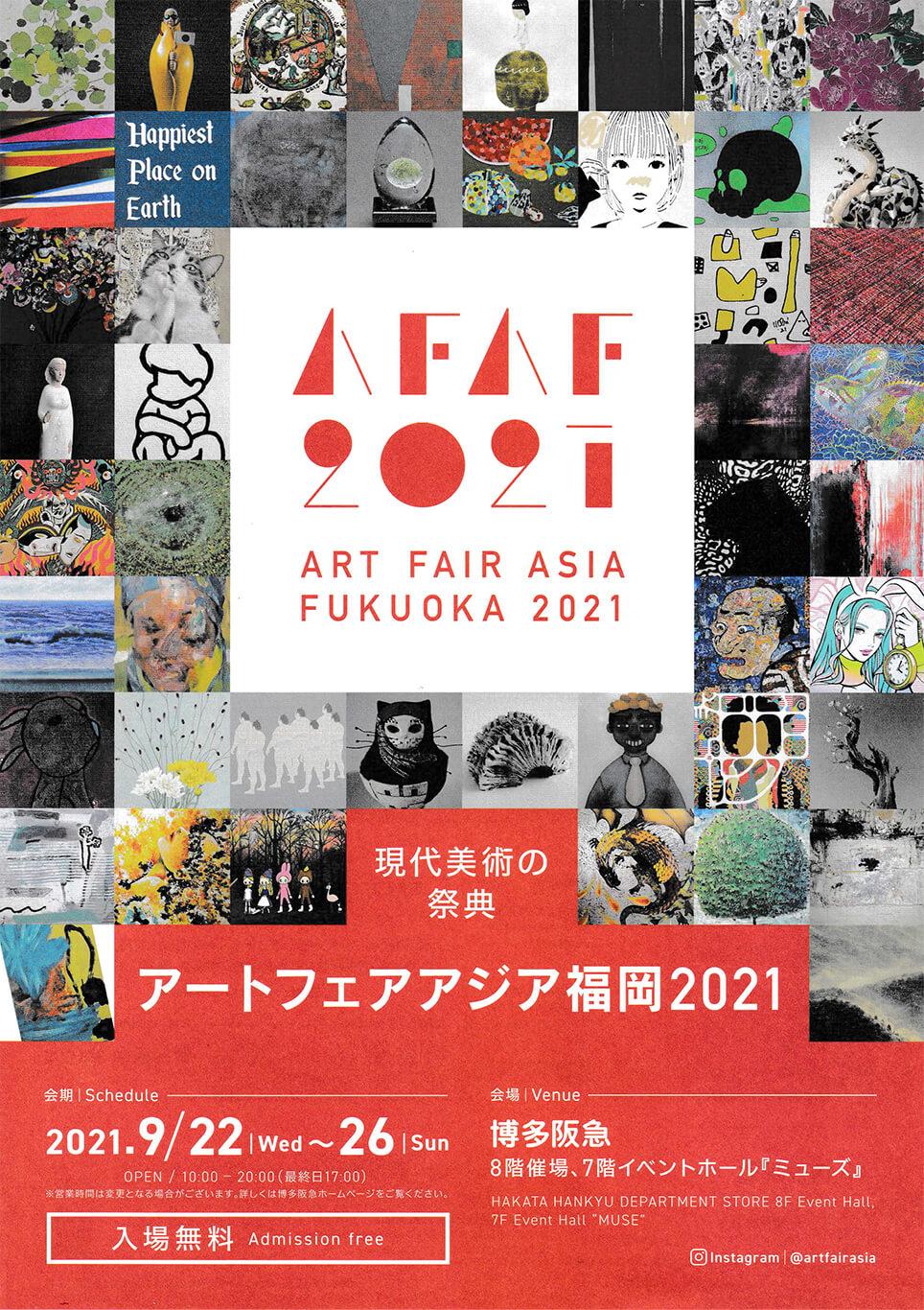 afaf-202109-アートフェアアジア福岡2021