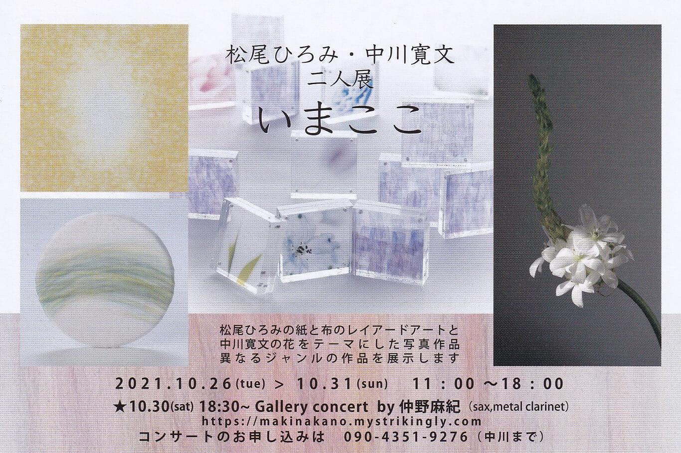 geg-202110-松尾ひろみ・中川寛文 二人展