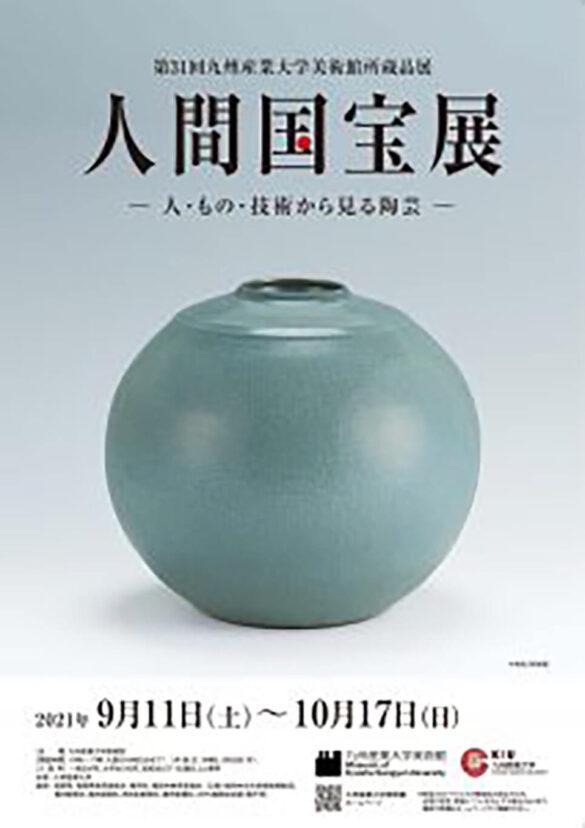 mksu-202109-人間国宝展