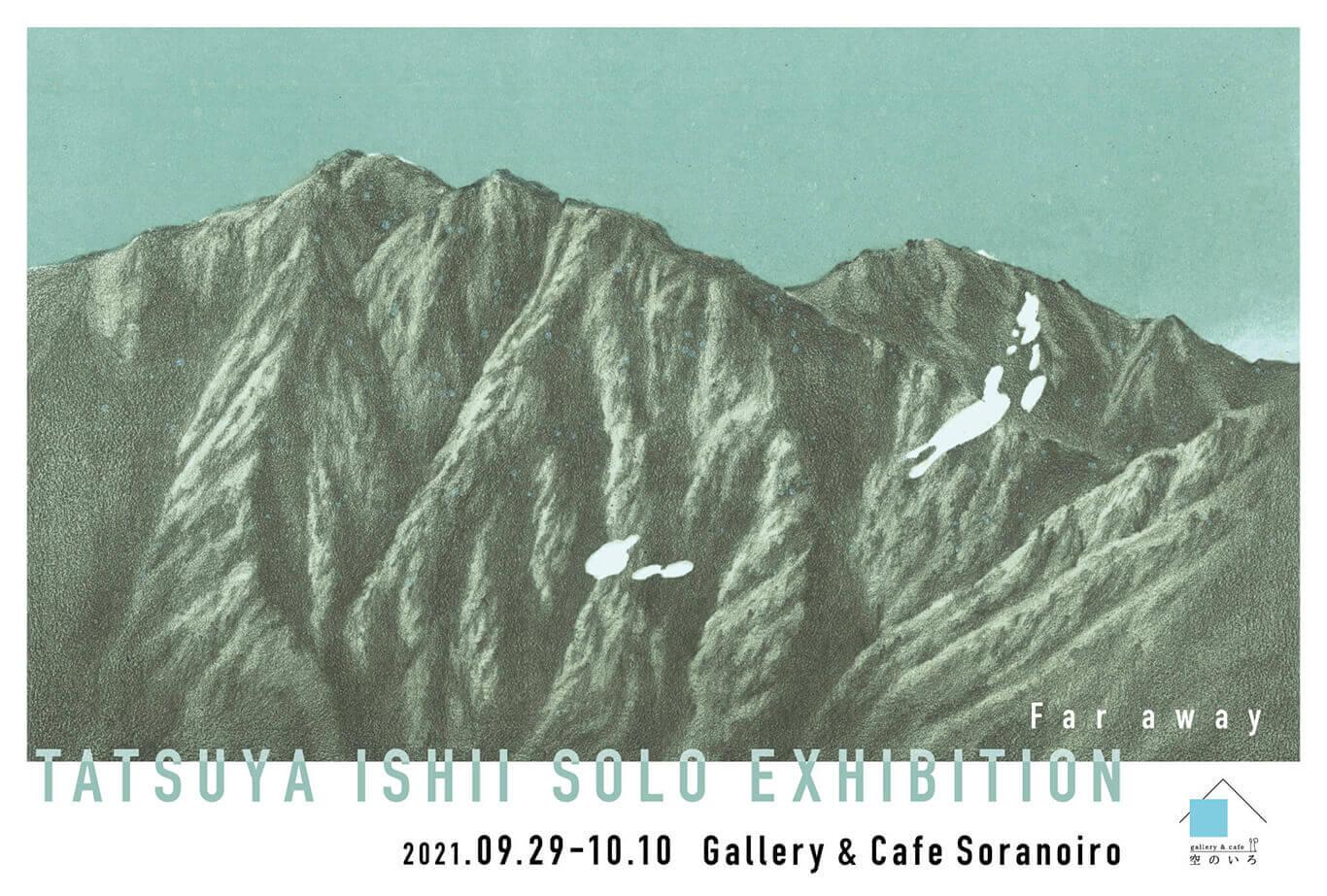 soranoiro-202109-石井達也 個展