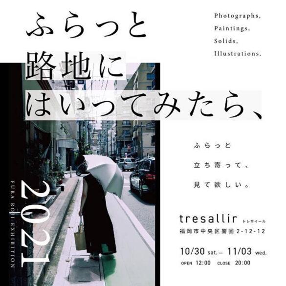 tresallir-202110-グループ展