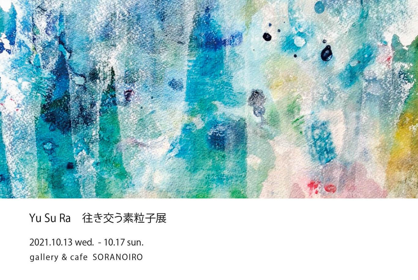 soranoiro-202110-YuSuRa 往き交う素粒子展