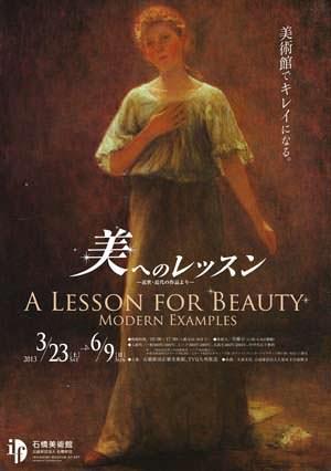 コレクション展示「美」へのレッスン